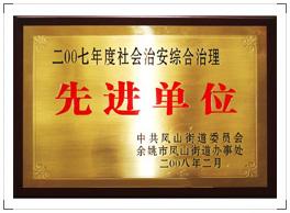 image-企业荣誉-001
