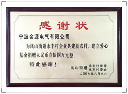 image-企业荣誉-002