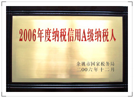 image-企业荣誉-004