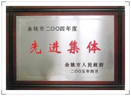 image-企业荣誉-005