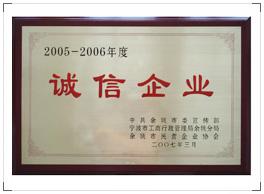 image-企业荣誉-006