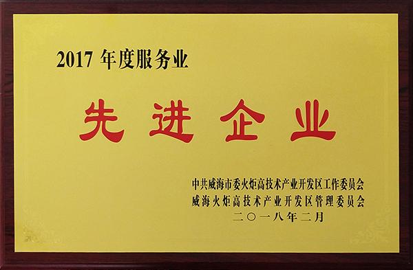 2017年度服務業先進企業