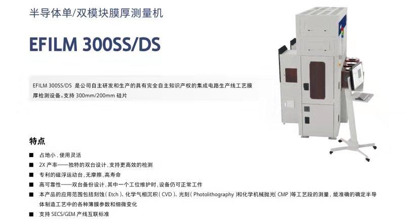 EFILM300SSCN-1