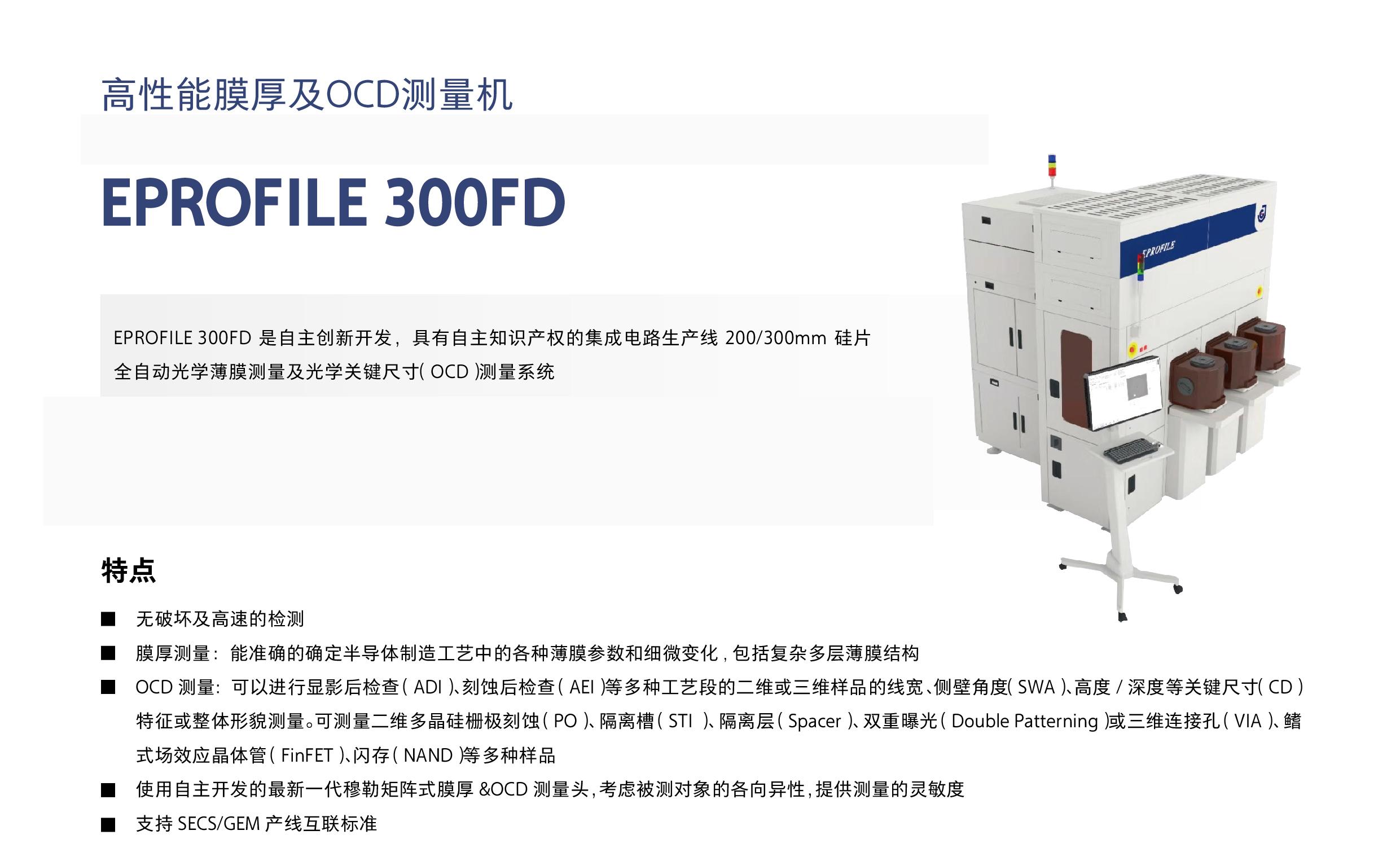 EPROFILE300FDCN-1