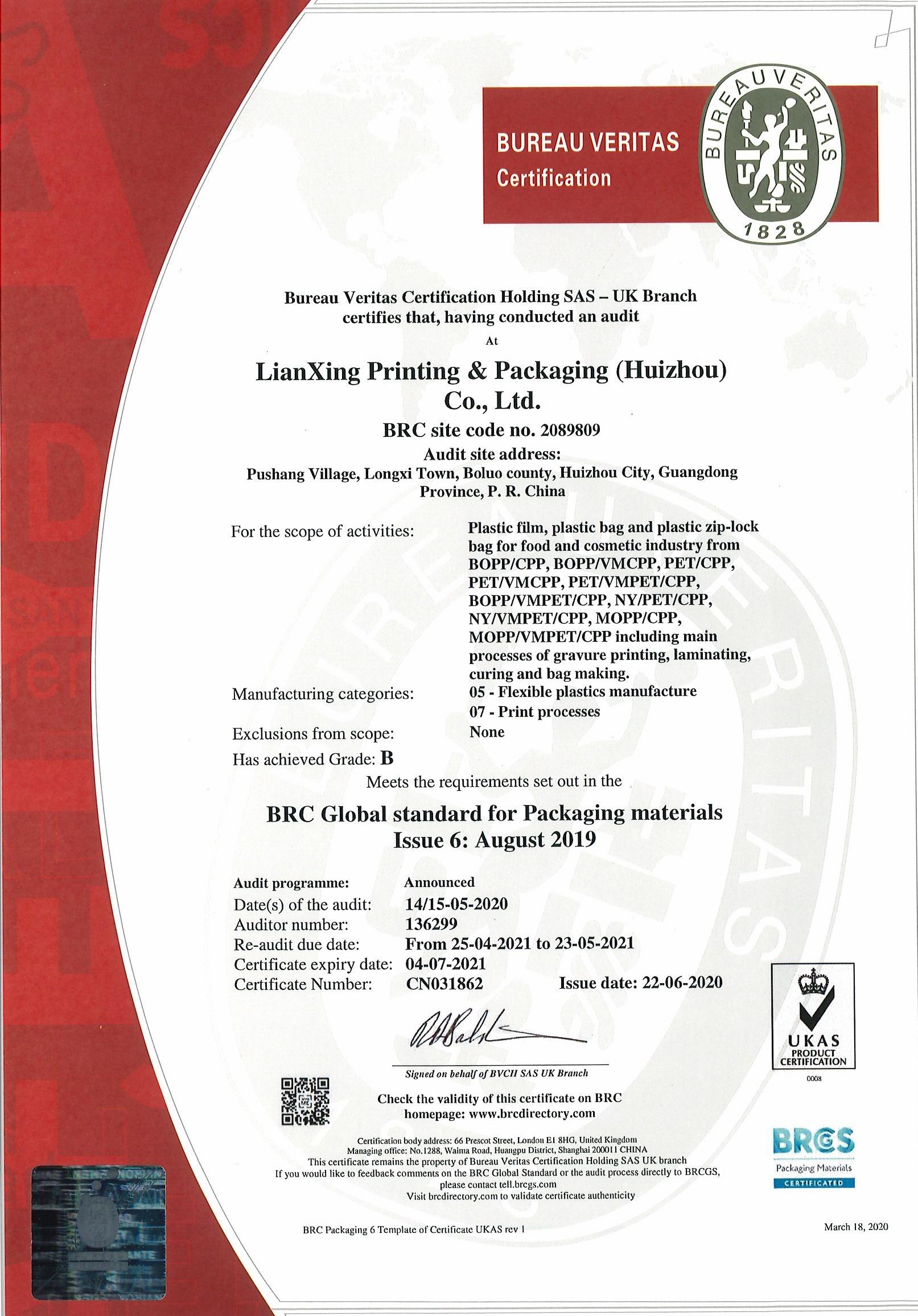 BRC证书