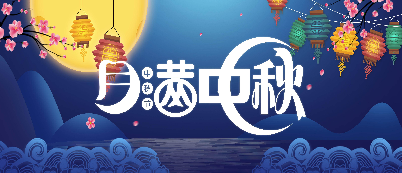 中秋banner3