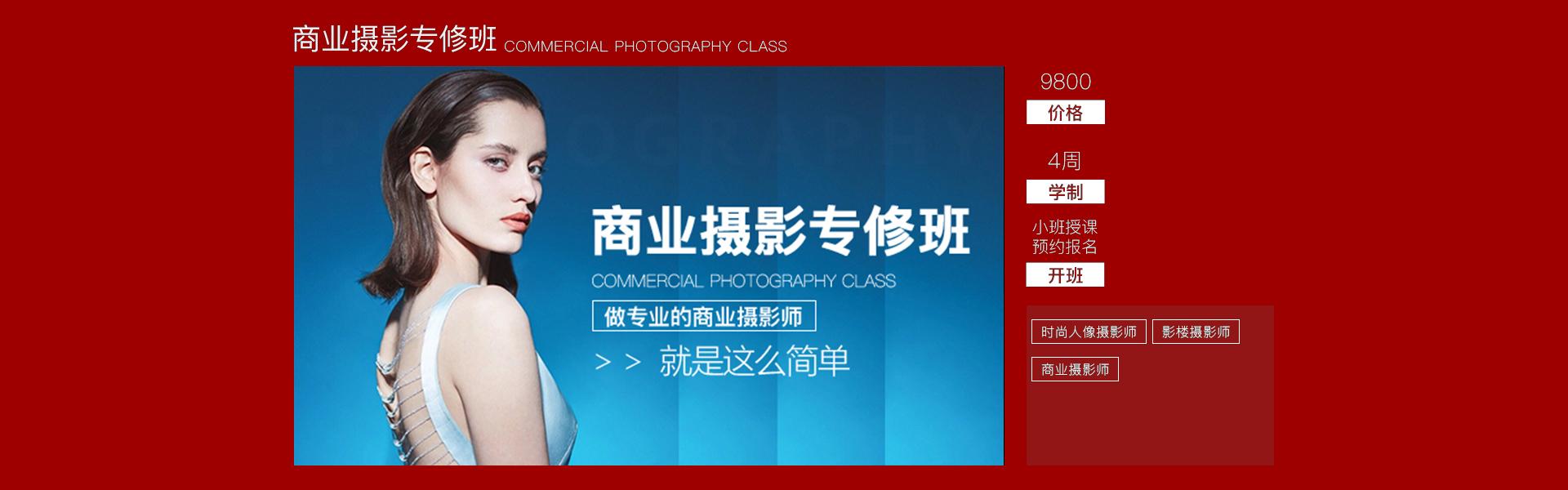 商业摄影专修班banner