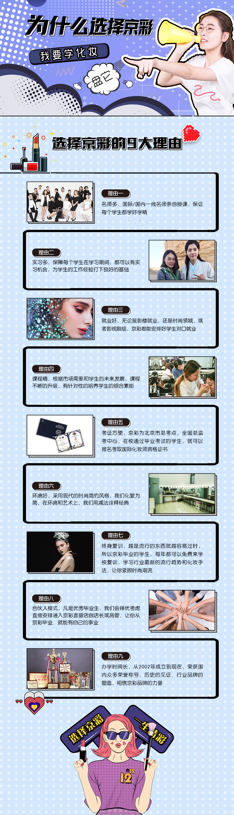 为什么选择北京京彩化妆摄影美甲培训学校