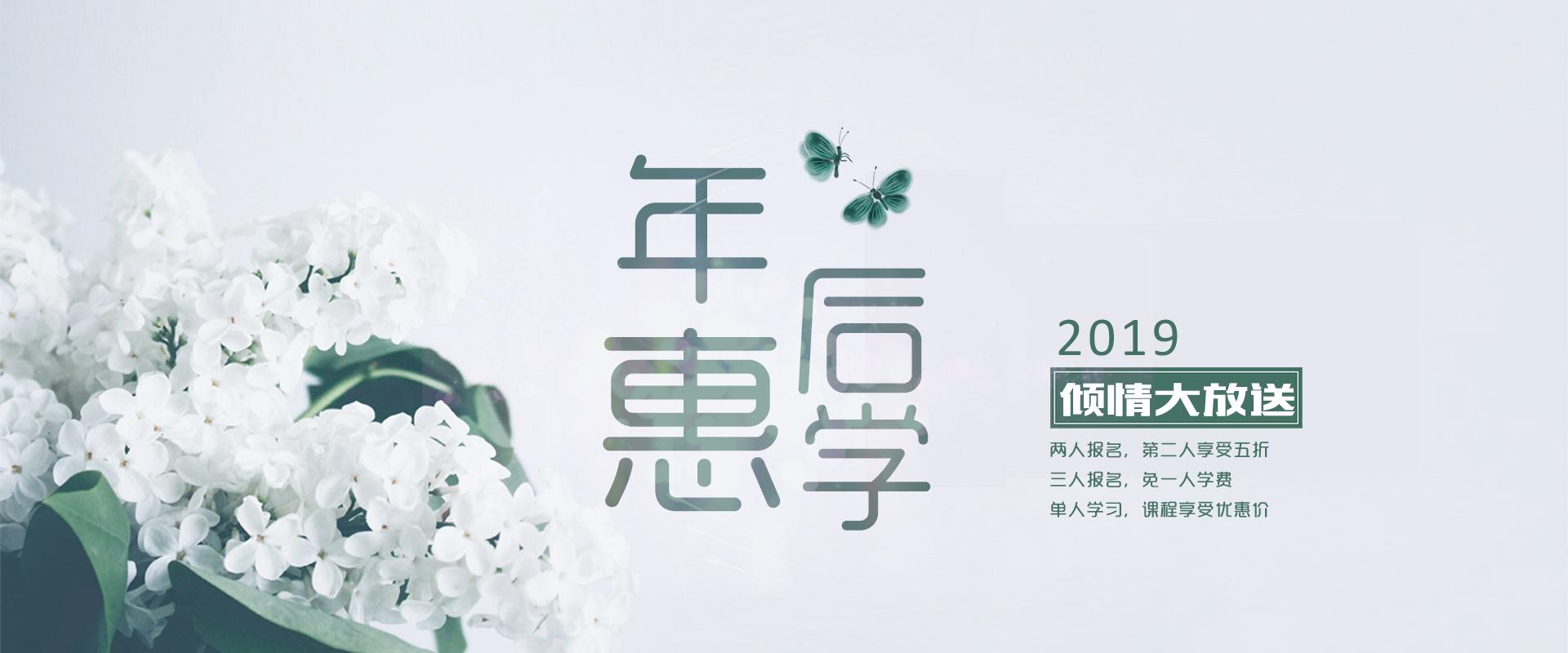 年后惠学banner