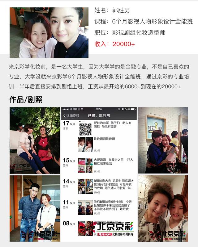 京彩优秀毕业生郭胜男从大学生到专业化妆师
