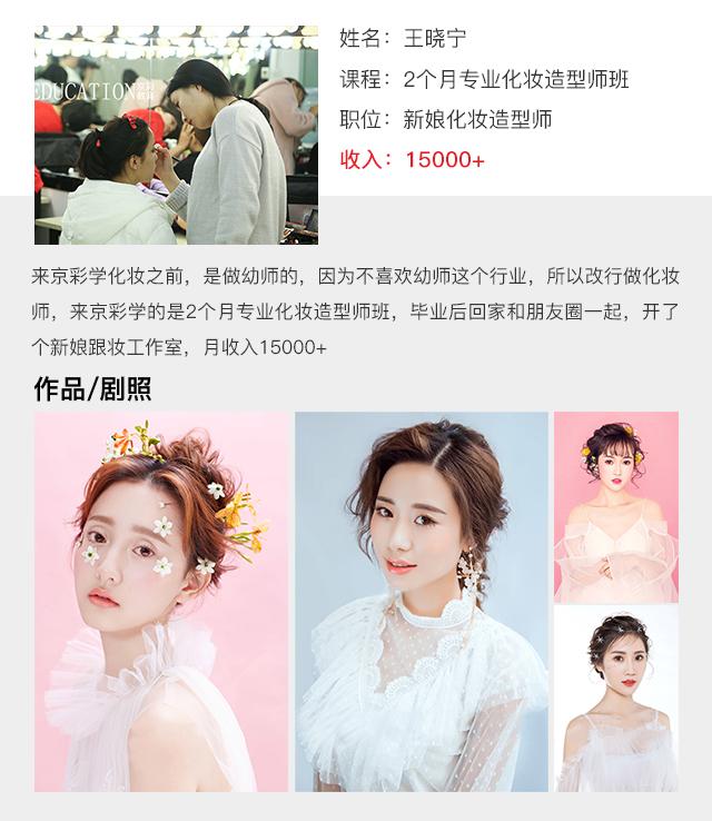 京彩优秀毕业生王晓宁从幼师到专业化妆造型师