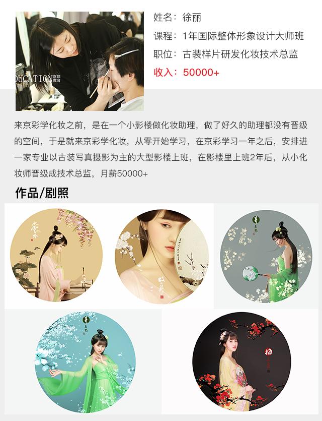 京彩优秀毕业生徐丽从影楼化妆助理到化妆技术总监