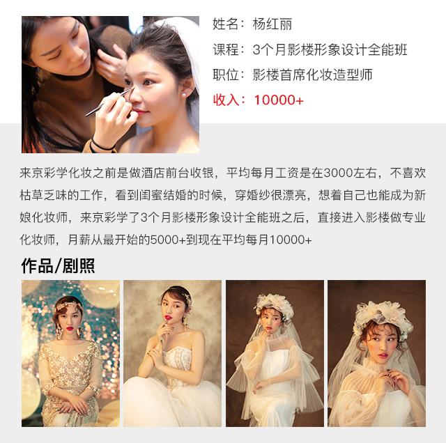 京彩优秀毕业生杨红丽从酒店管理到影楼专业化妆师