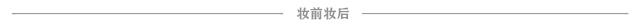 妆前妆后 亚博app官方下载苹果亚博体育app官方下载苹果版