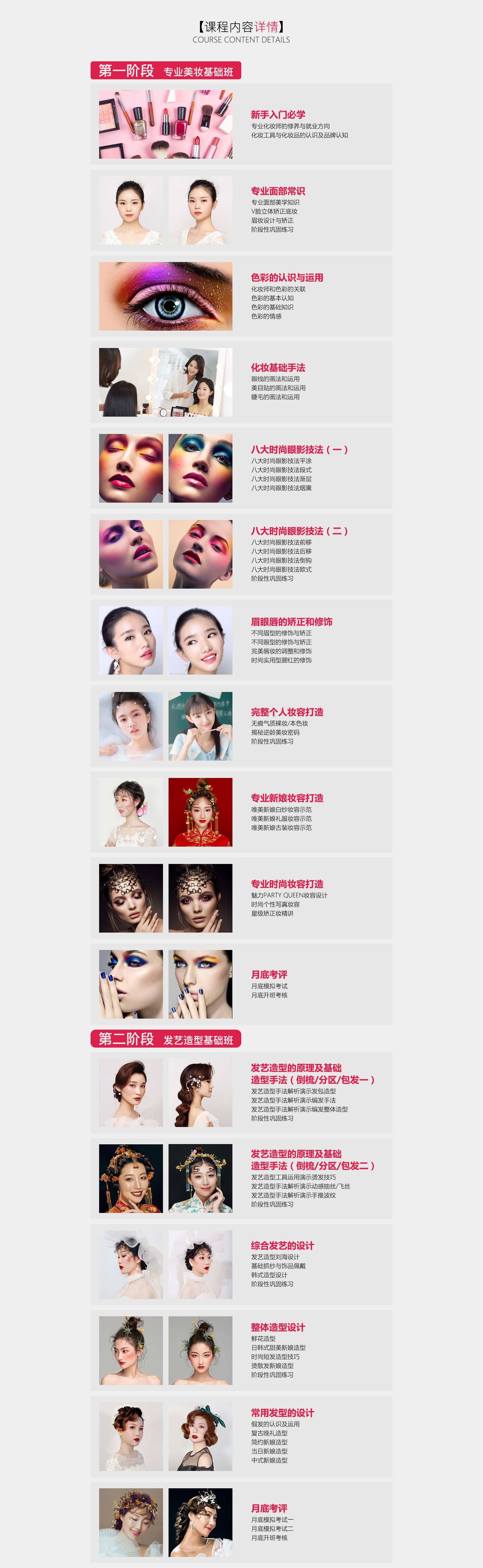 時尚化妝造型設計全能班詳情頁_02