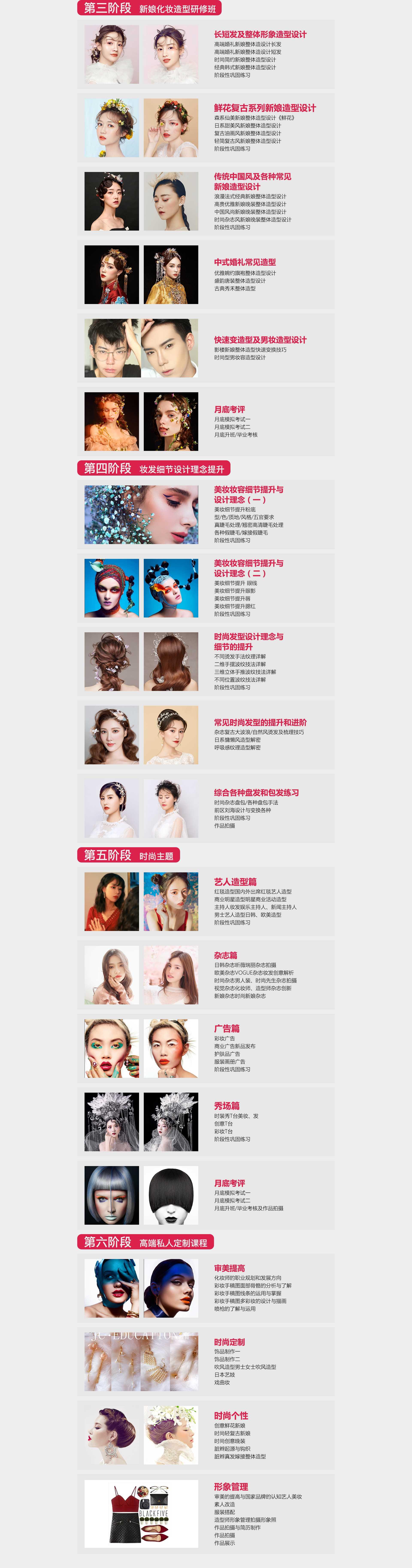 時尚化妝造型設計全能班詳情頁_03