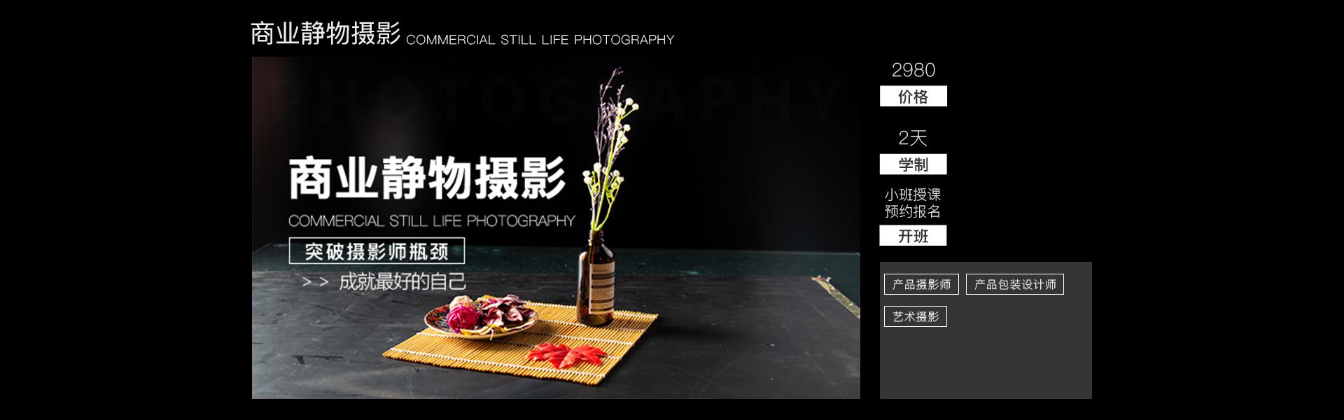 商業靜物攝影banner