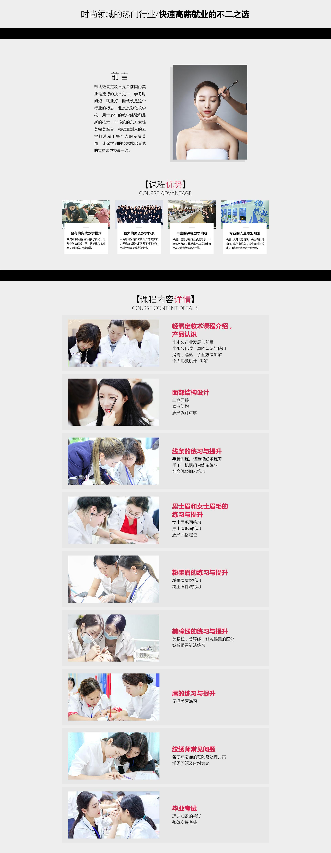 韩式轻氧定妆术详情页