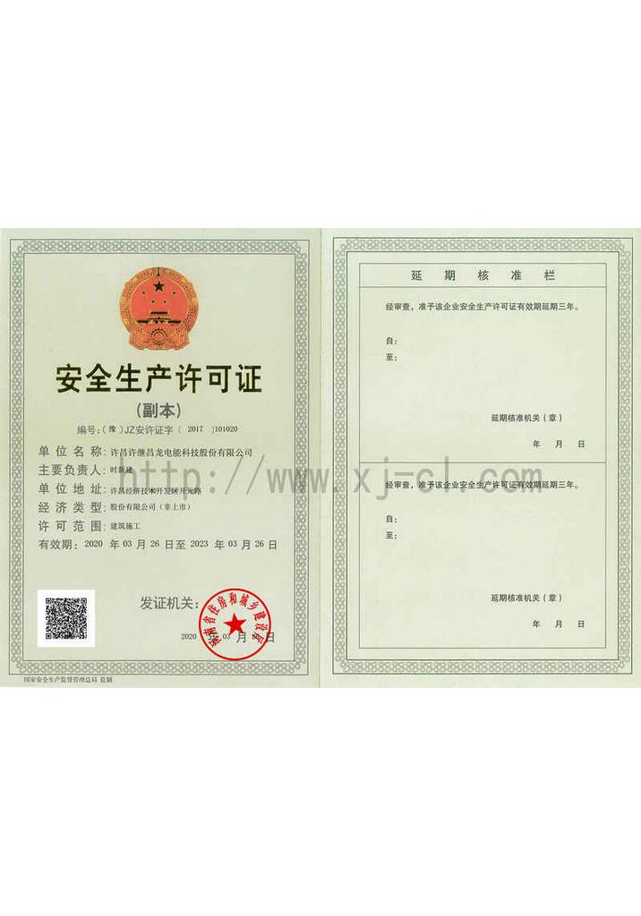 2020版安全生產許可證