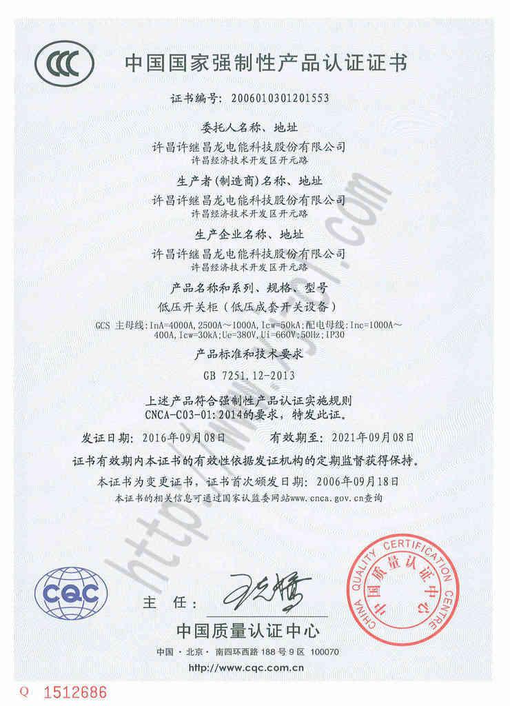 產品認證證書-重新水印-GCS低壓開關柜_副本