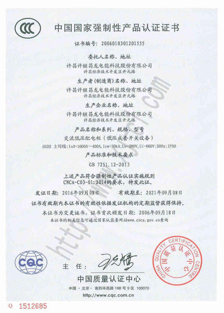 產品認證證書-重新水印-GGD2低壓開關柜_副本