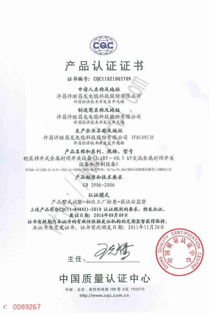 產品認證證書-重新水印-KYN28-12高壓開關柜_副本