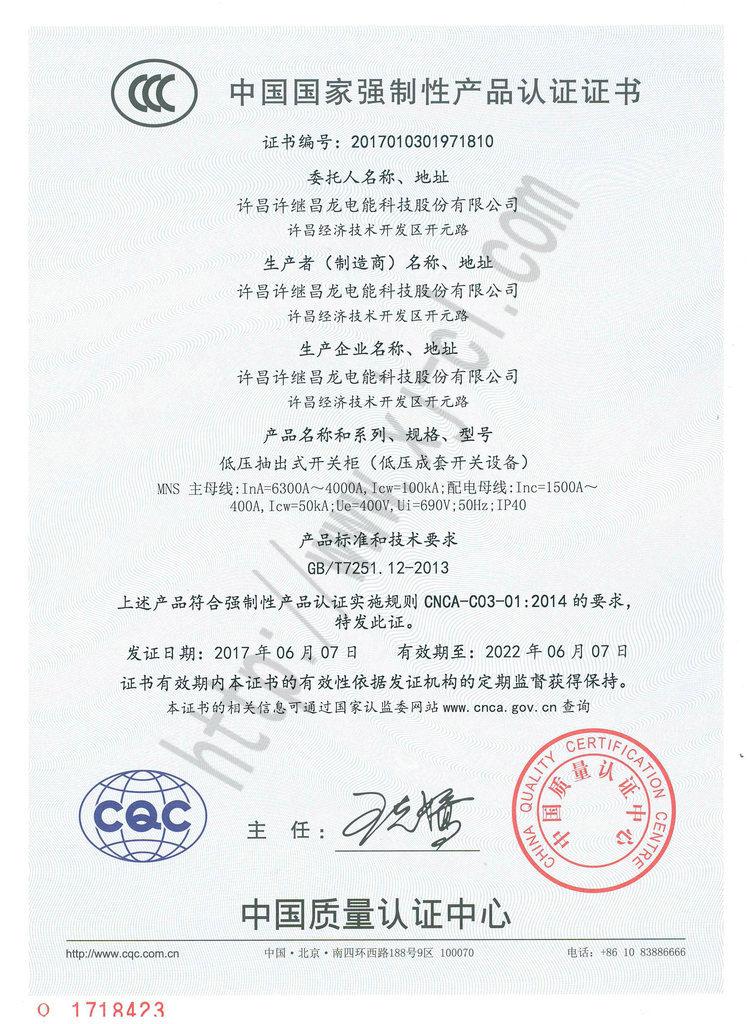 產品認證證書-重新水印-MNS低壓抽出式開關柜2_副本