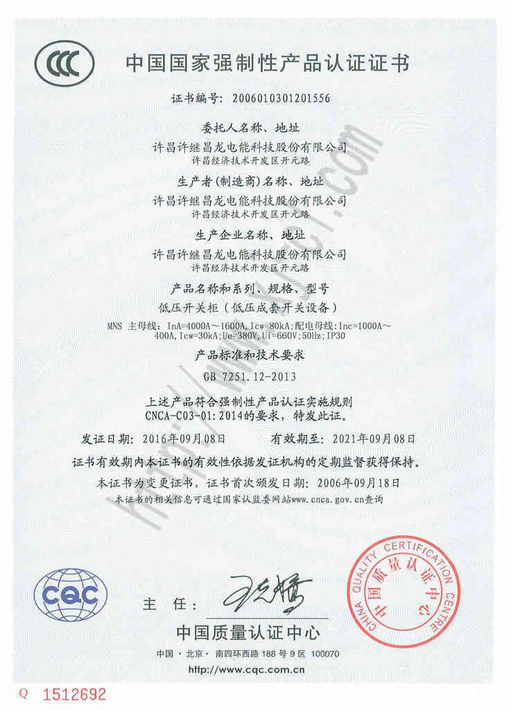 產品認證證書-重新水印-MNS開關柜_副本