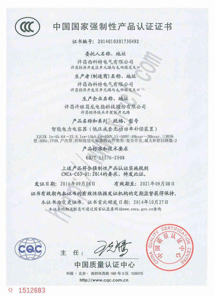 產品認證證書-重新水印-XJCZK智能電力電容器