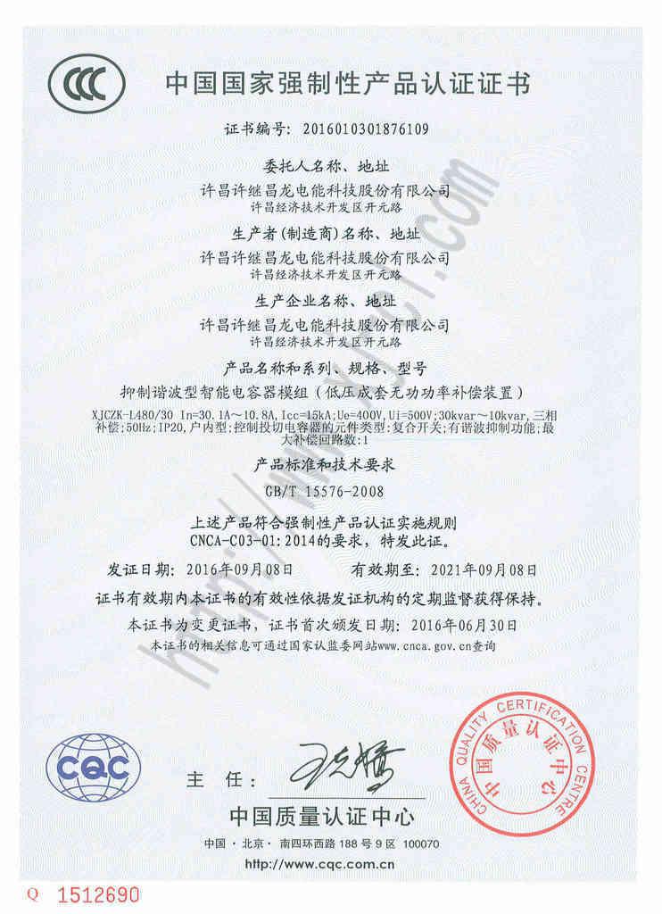 產品認證證書-重新水印-XJCZK智能電容器模組_副本