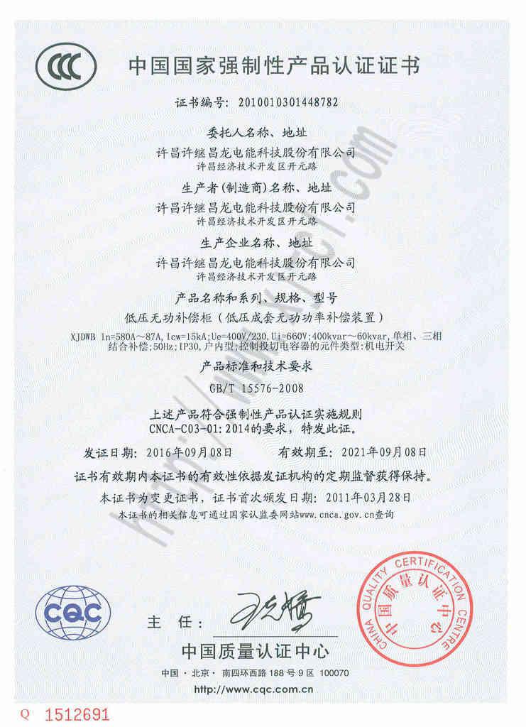 產品認證證書-重新水印-XJDWB型無功補償柜_副本