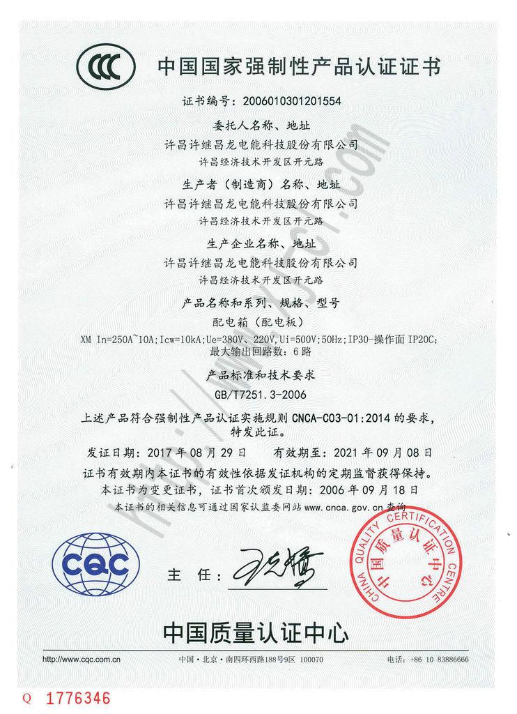 產品認證證書-重新水印-XM配電箱_副本