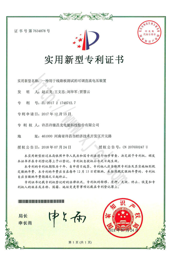 專利證書-重新水印-一種用于線路板測試的可調直流電壓裝置