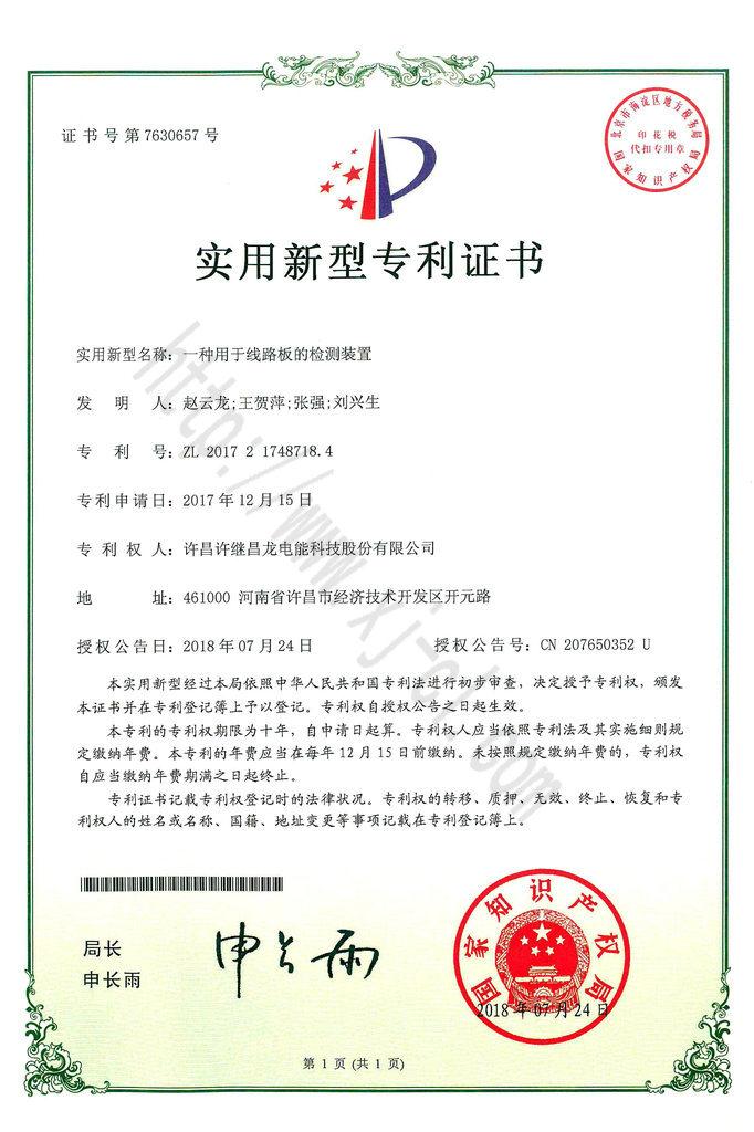 專利證書-重新水印-一種用于線路板的檢測裝置