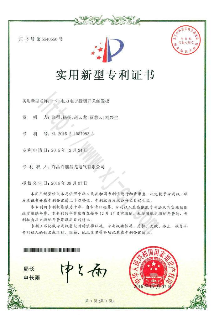 專利證書-重新水印-一種電力電子投切開關觸發板
