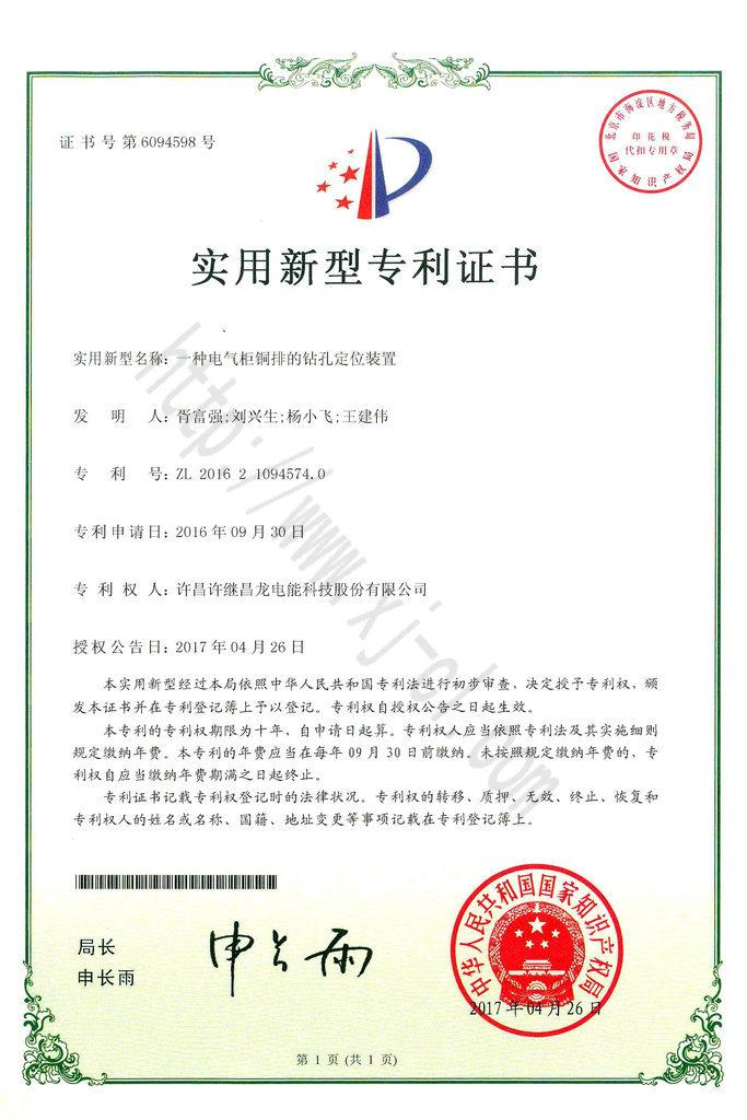 專利證書-重新水印-一種電氣柜銅排的鉆孔定位裝置