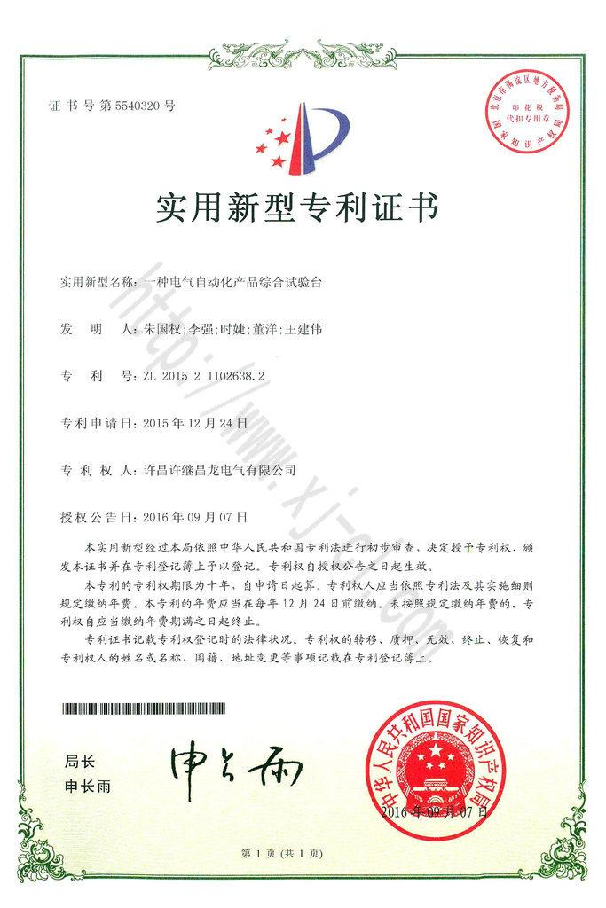 專利證書-重新水印-一種電氣自動化產品綜合試驗臺