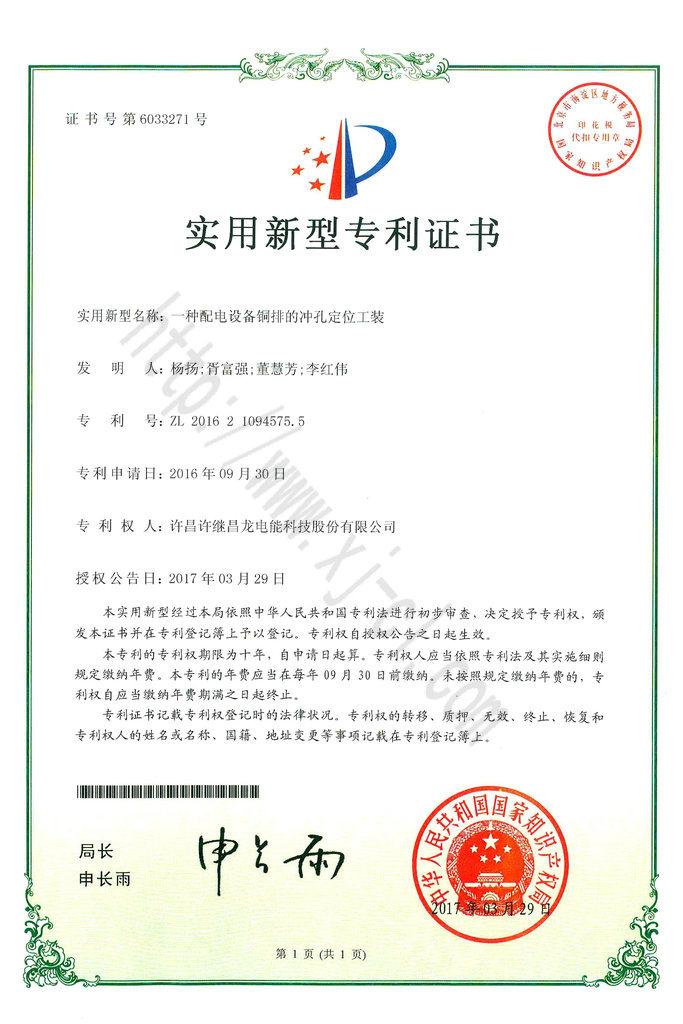 专利证书-重新水印-一种配电设备铜排的冲孔定位工装