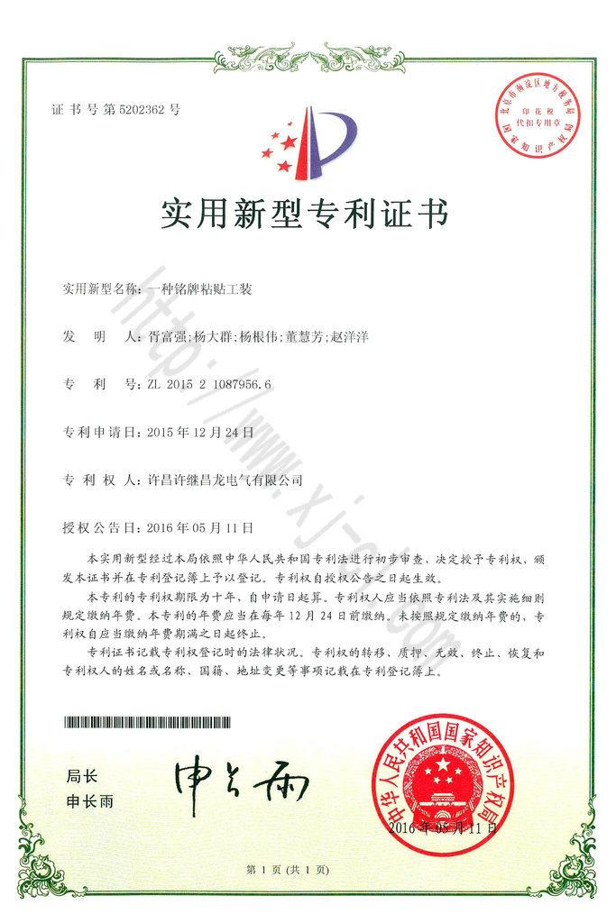 專利證書-重新水印-一種銘牌粘貼工裝