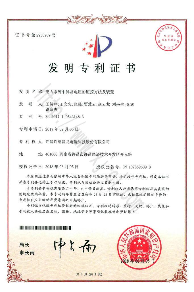 专利证书-重新水印-发明专利--电力系统中异常电压的监控方法及装置