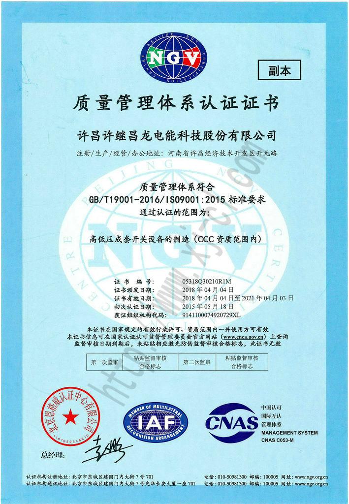 资质文件-2质量管理认证