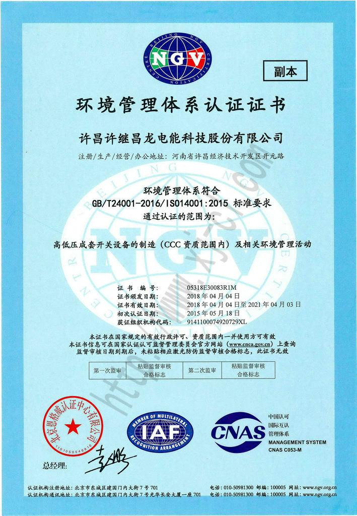 资质文件-3环境体系认证