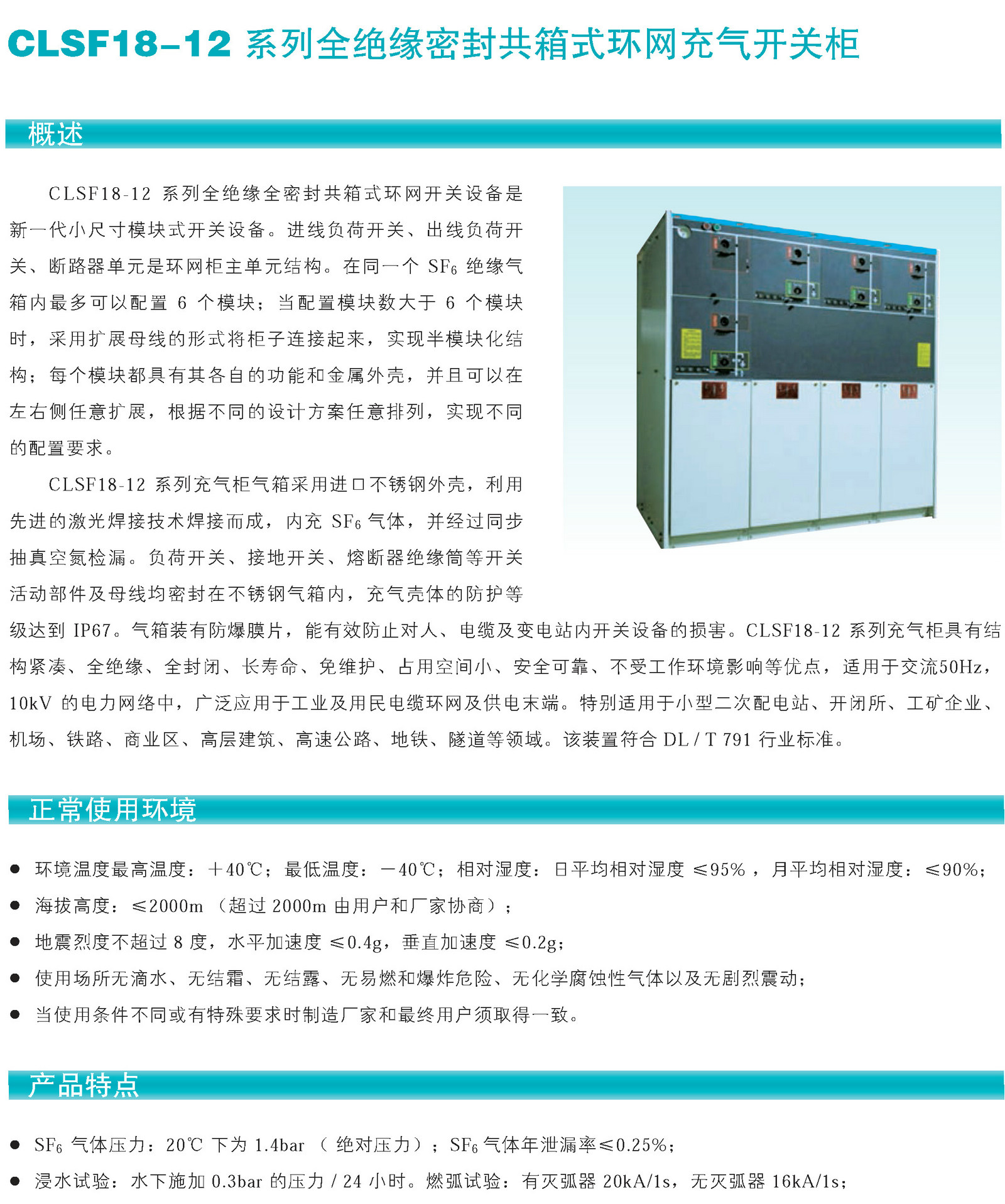 CLSF18密封共箱充气环网柜1副本