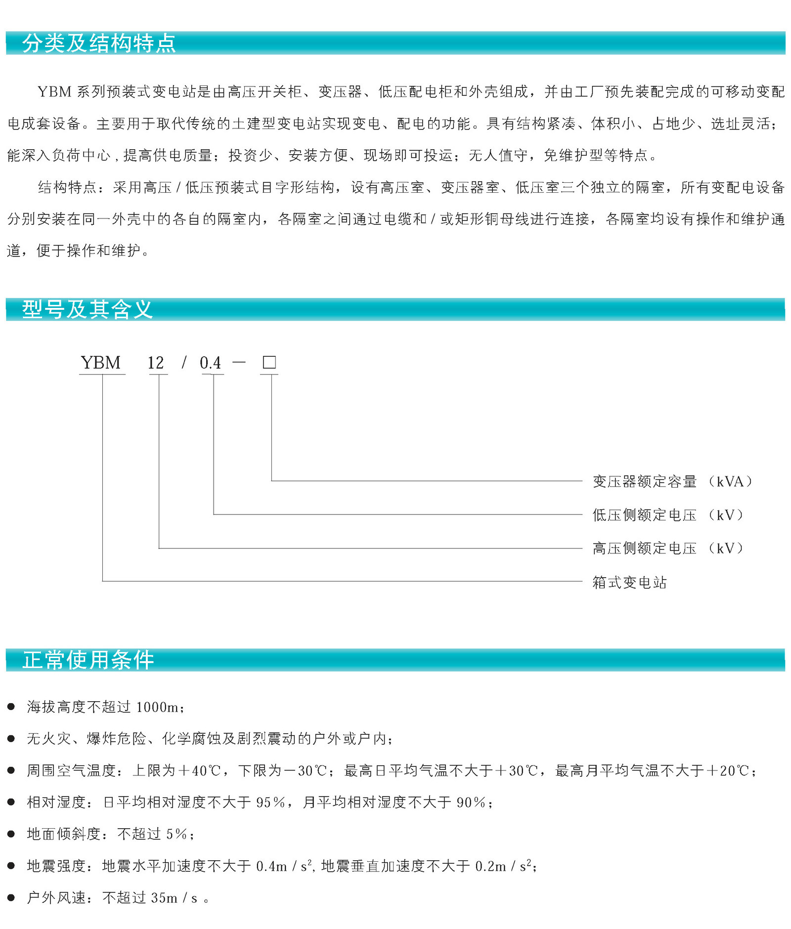 YBM系列箱式變電站副本2