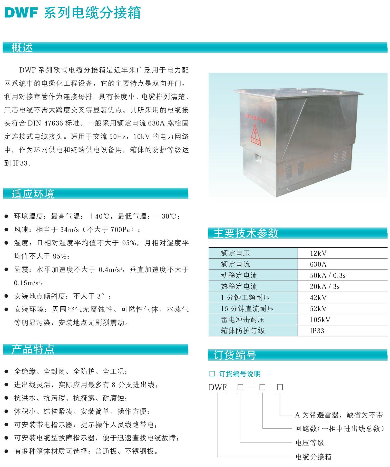 DWF电缆分接箱1