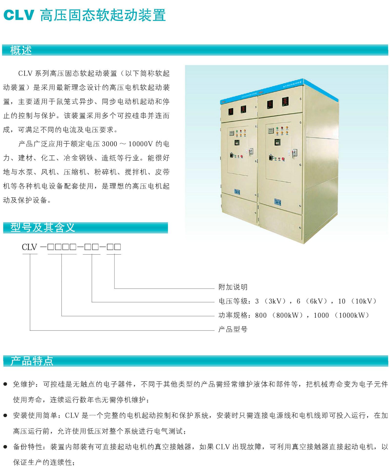 CLV型高压固态软起动装置1_副本