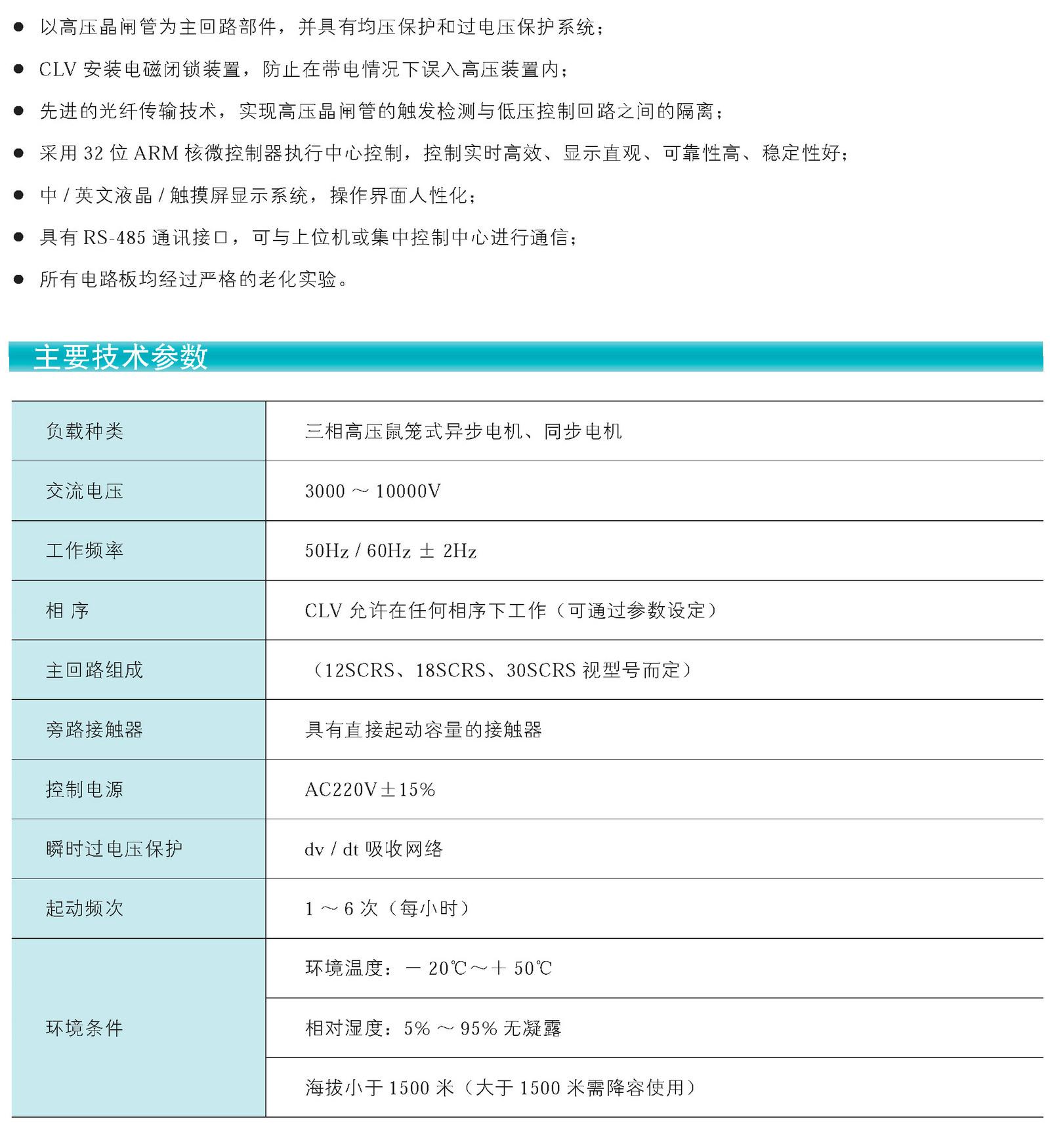 CLV型高压固态软起动装置2_副本