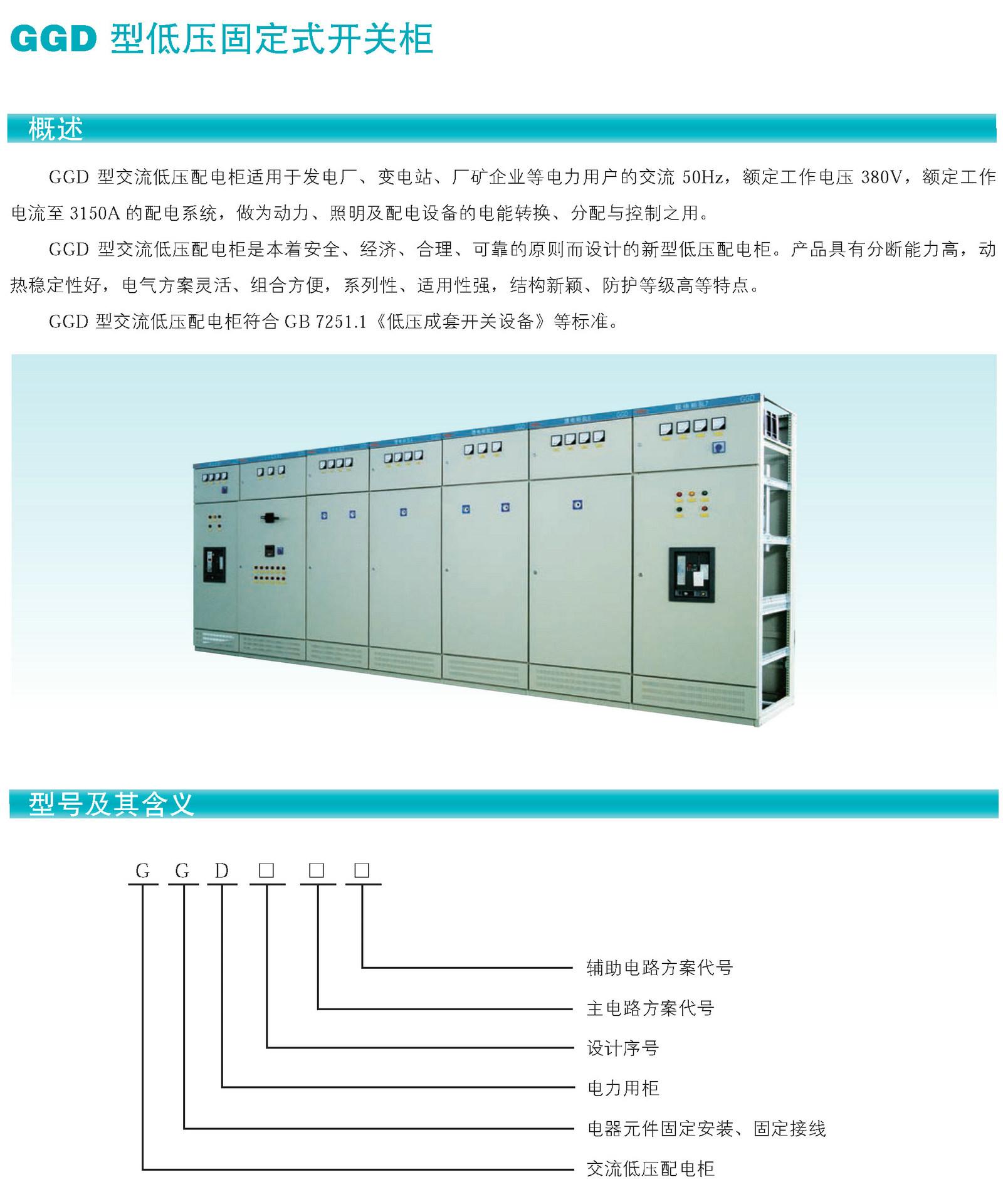 GGD型低压开关柜1-1_副本