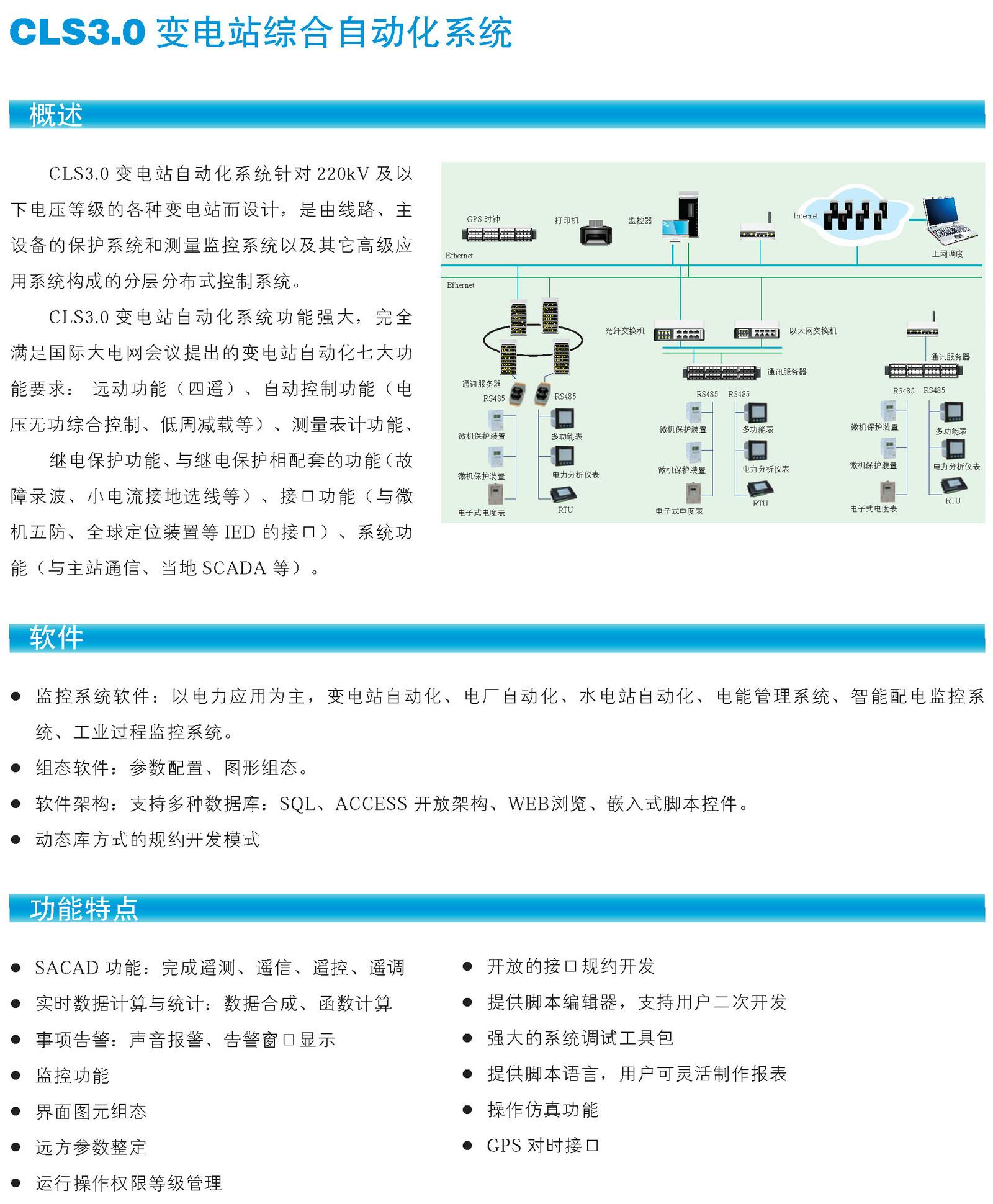 CLS3.0变电站综合自动化系统1_副本