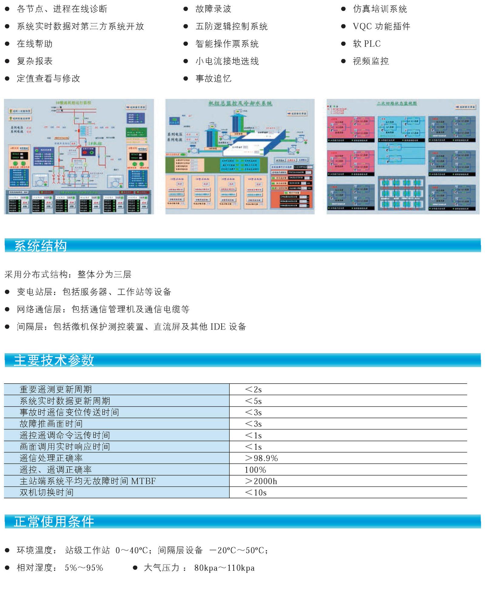 CLS3.0变电站综合自动化系统2_副本